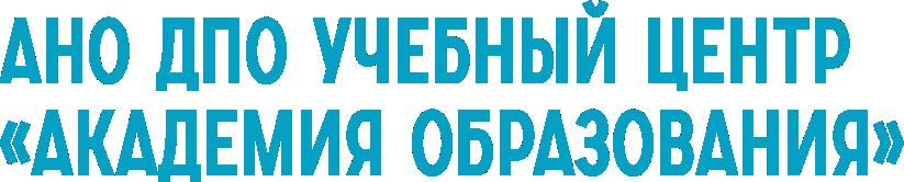 Учебный центр охраны труда в Челябинске